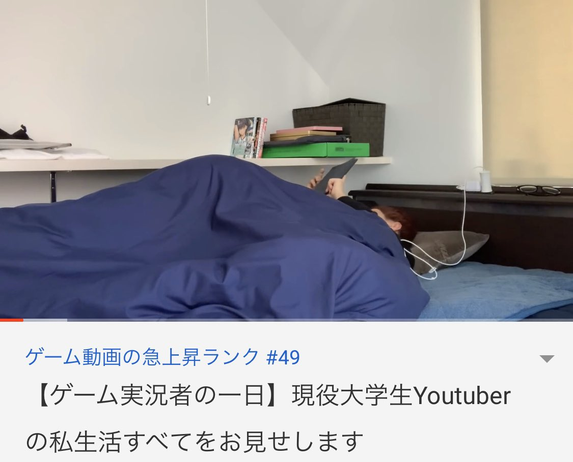 なんか聞いたことあるなーと思ったらこいつ寝起きで俺の動画見て爆笑してて草