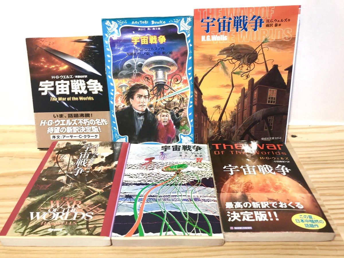 【Books&Cafeドレッドノートです】 いろいろ揃えています ! H・Gウェルズの傑作古典SF 「宇宙戦争」 何度も映画化やオマージュが登場したのはご存知の通り。  版元、訳者、表紙絵の違いを楽しみませんか?  店主はハヤカワ版をお勧めします。  #清澄白河 #ブックカフェ #書店 #古書店 #古本pic.twitter.com/l8w3vSfA08 – at Books&Cafe ドレッドノート