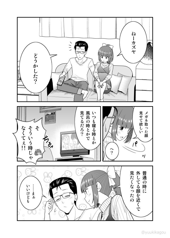 「初恋今恋ラブレター」26 #オリジナル #初恋今恋ラブレター #漫画