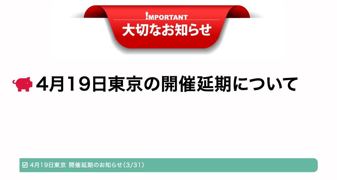 【重要なお知らせ】お待たせしてしまい申し訳ございません。4/19(青海)は【振替開催】とさせていただきます。詳細につきましては今しばらくお待ちください。