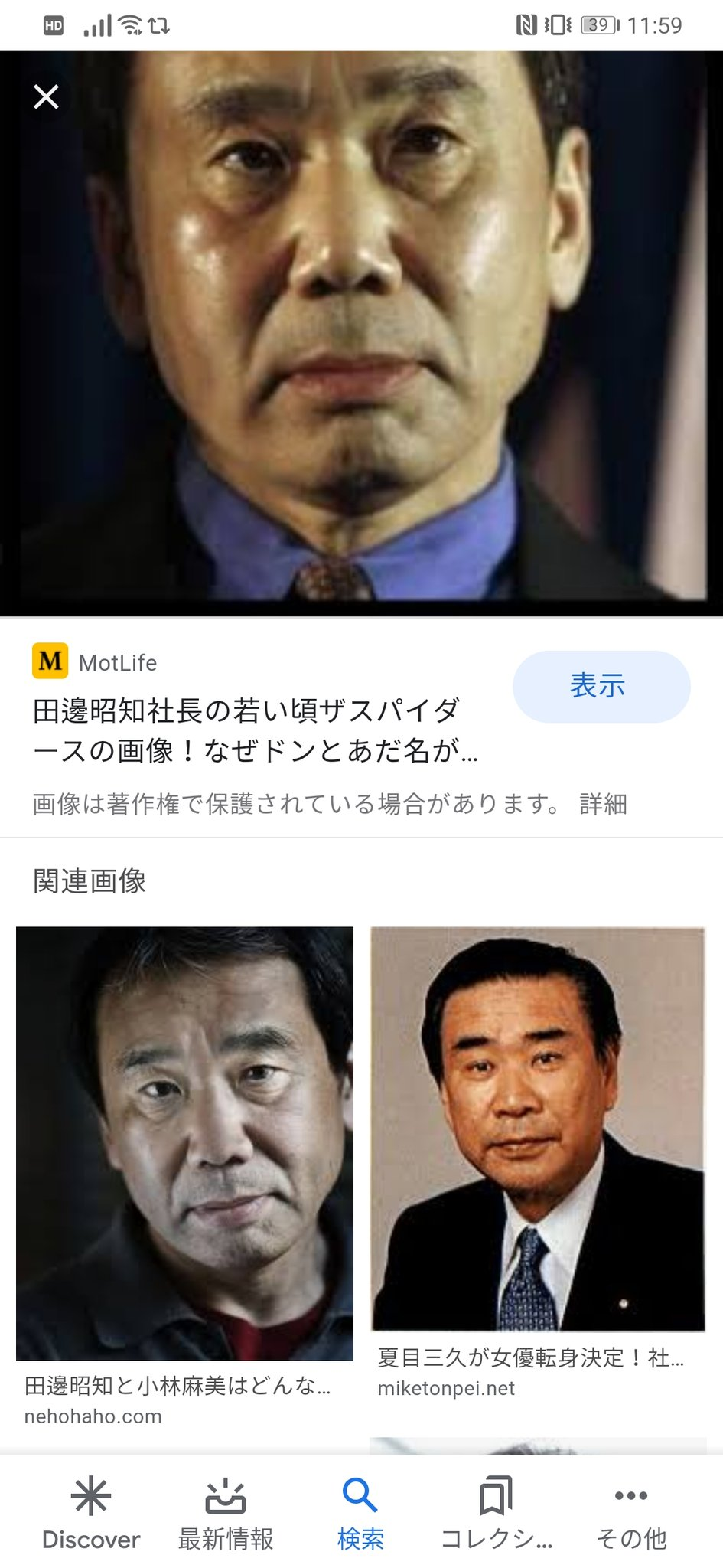 知 田邊 社長 昭