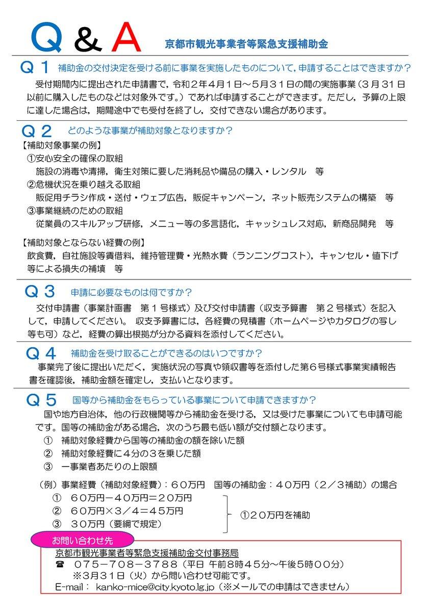 企業 緊急 金 市 補助 支援 等 中小 京都