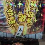0331#フィーバー戦姫絶唱シンフォギア