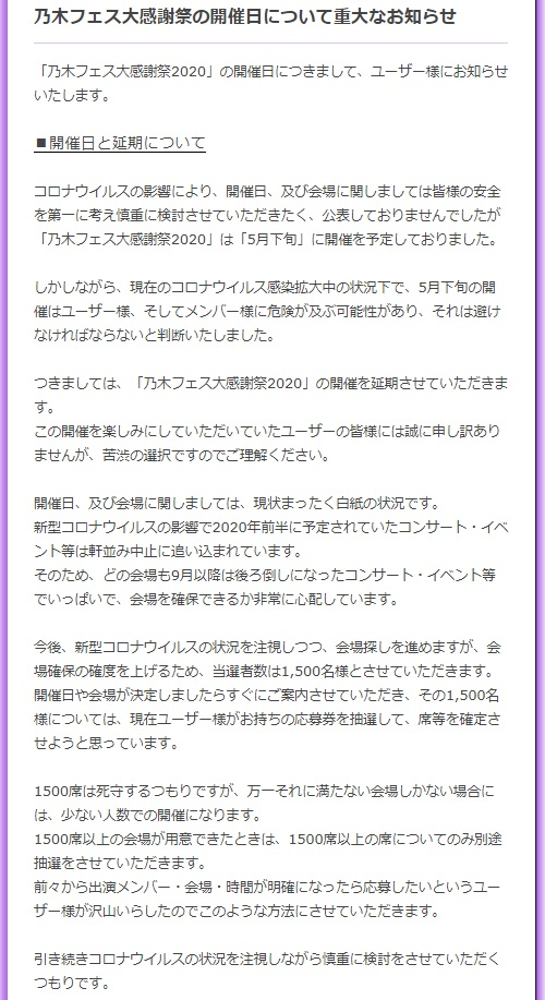 【重要なお知らせ】『乃木フェス大感謝祭2020』の開催日につきまして、ユーザー様に重要なお知らせがございます。※アプリ内お知らせにも掲載しております。楽しみにしていただいていたユーザー様には誠に申し訳ございませんが、ご理解とご協力を何卒よろしくお願い申し上げます。#乃木フェス