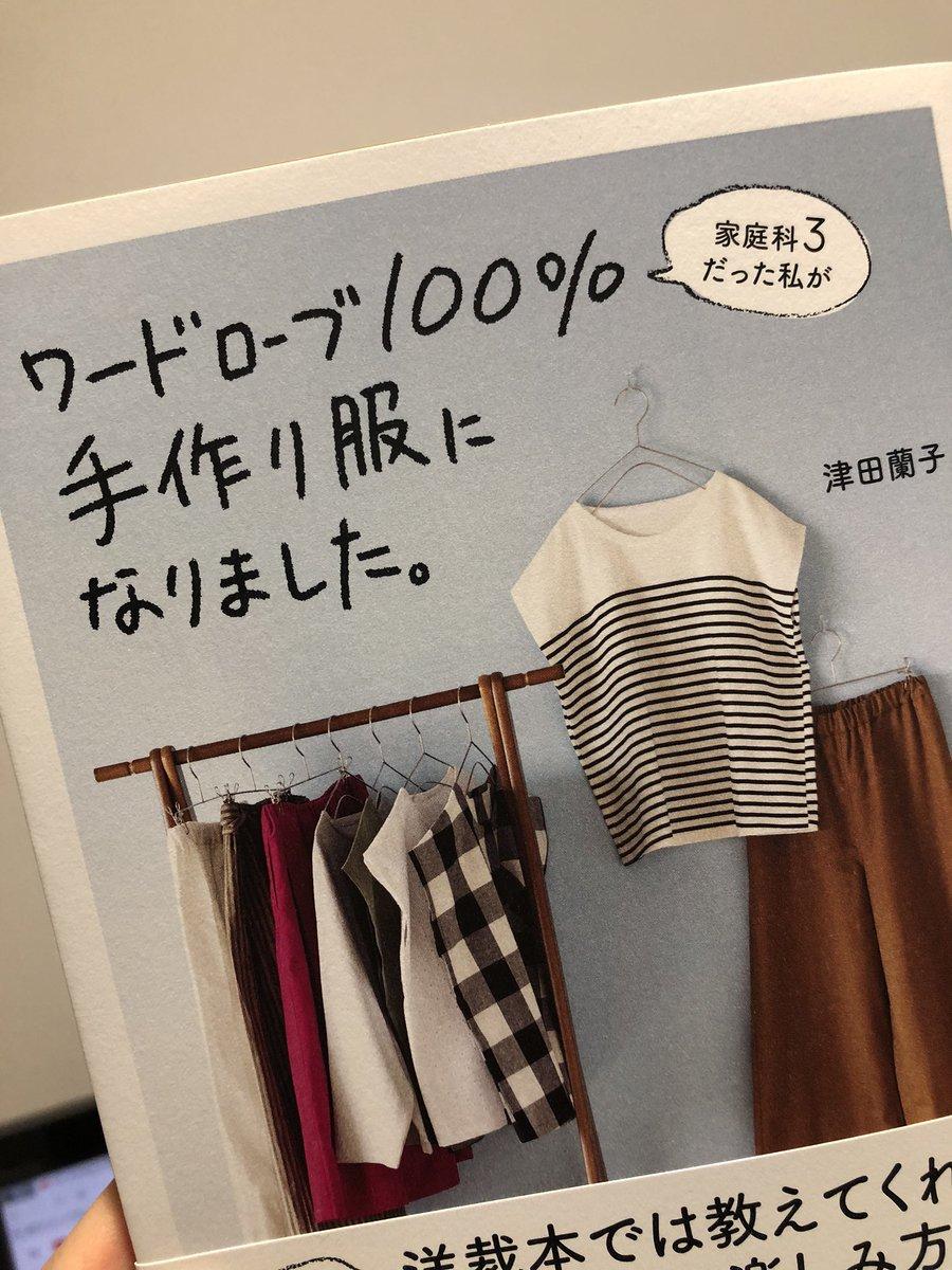 蘭子 ブログ 津田