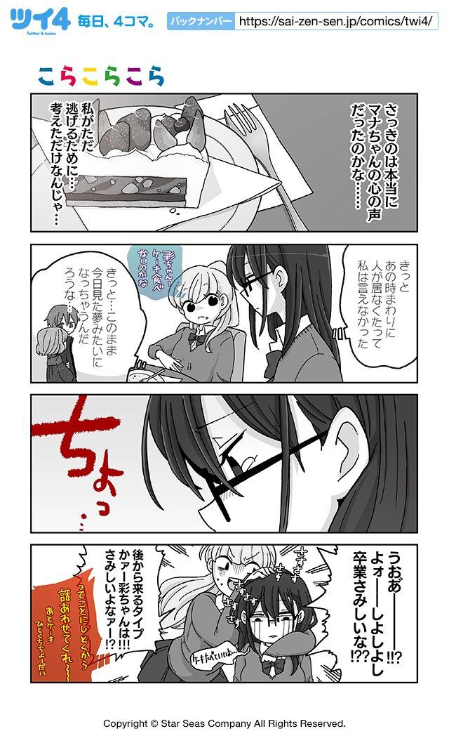 【こらこらこら】NOBEL『妄想テレパシー』  #ツイ4