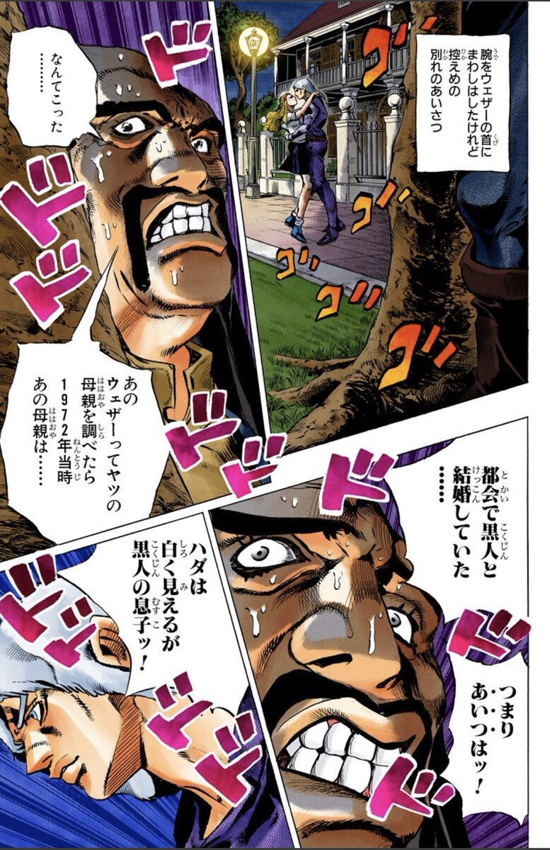 ジョジョ 六部 アニメ 化