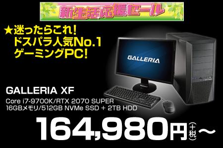 ガレリア xf 2070super