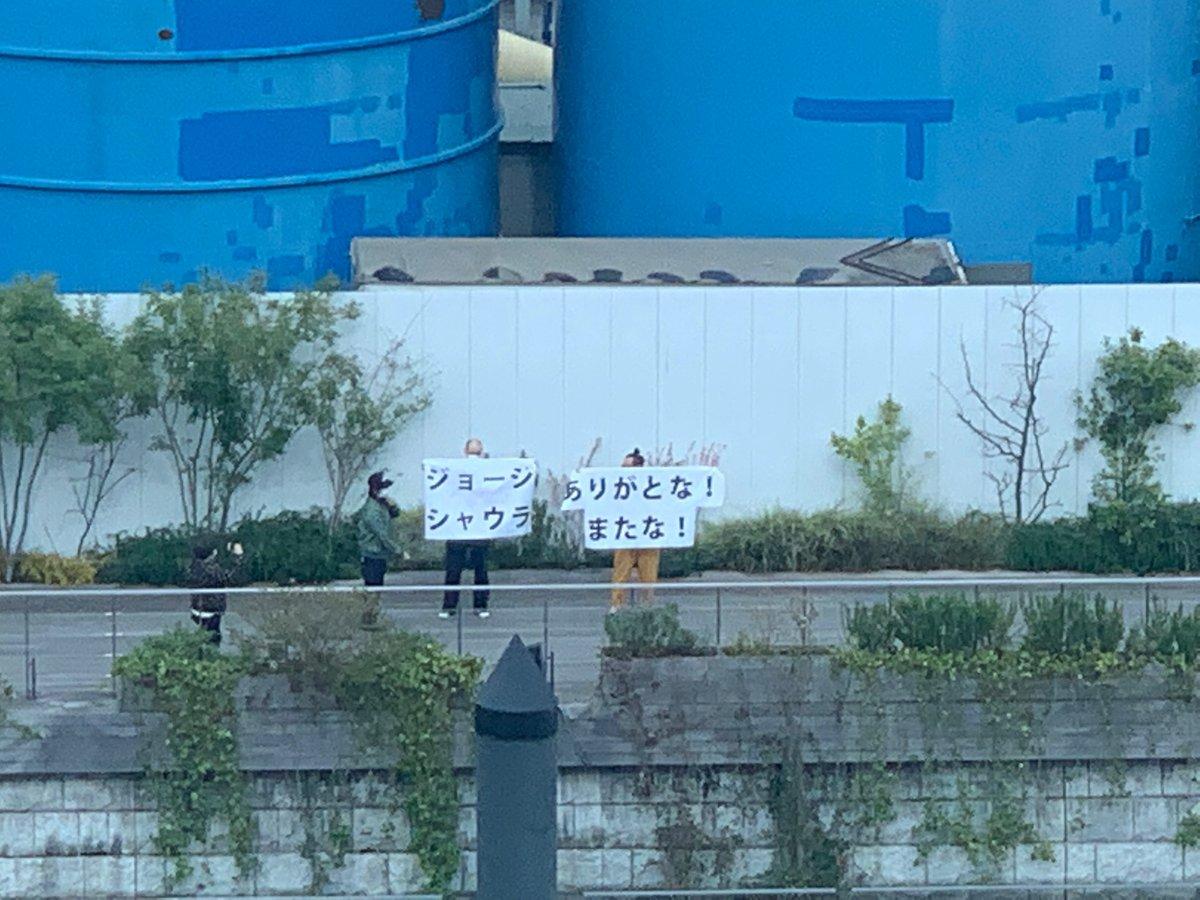 サプライズで増子さん登場!!!!すごい!!!!#ジョージとシャウラ #interfm897