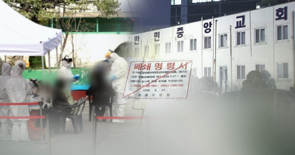 만민교회 집단감염 최소 35명…구로·동작 신규 확진 3명  31일 서울 자치구들에서 코로나19 신규 확진 사례가 잇따라 보고되면서 구로구 만민중앙교회 관련 집단감염 규모가 최소 35명으로 늘었습니다