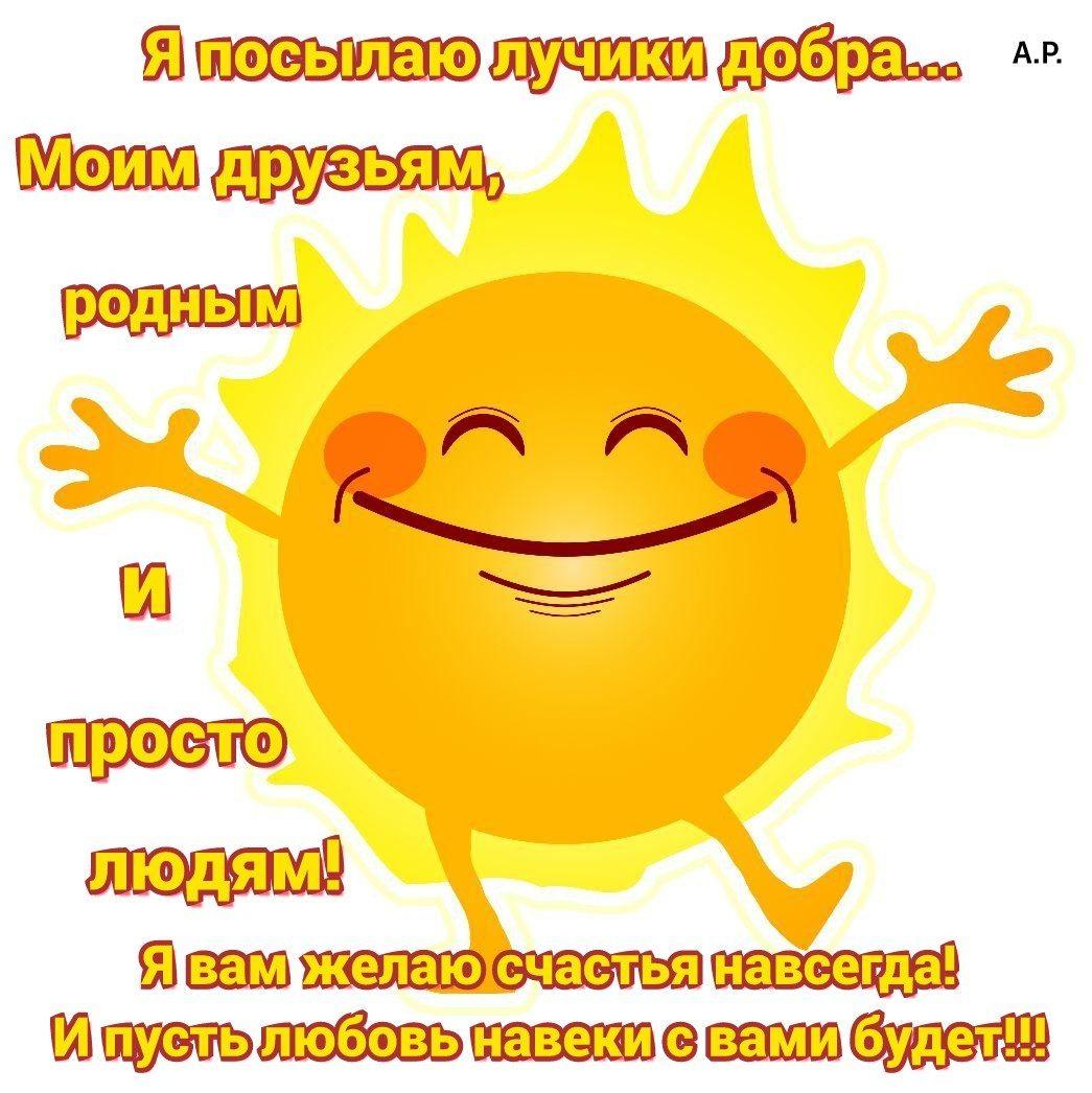 обмениваться позитивные открытки доброе утро все будет хорошо передовик