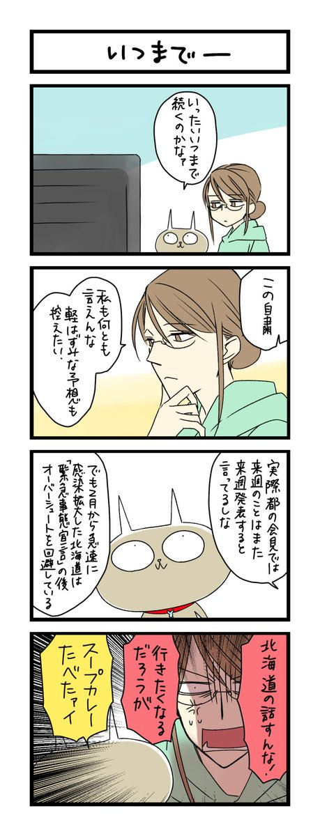 【夜の4コマ部屋】いつまでー / サチコと神ねこ様 第1287回 / wako先生 – Pouch[ポーチ]