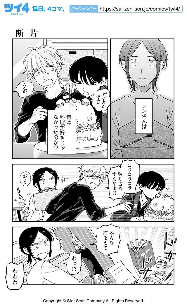 【断片】小林ロク『ぶっカフェ!』   #ツイ4