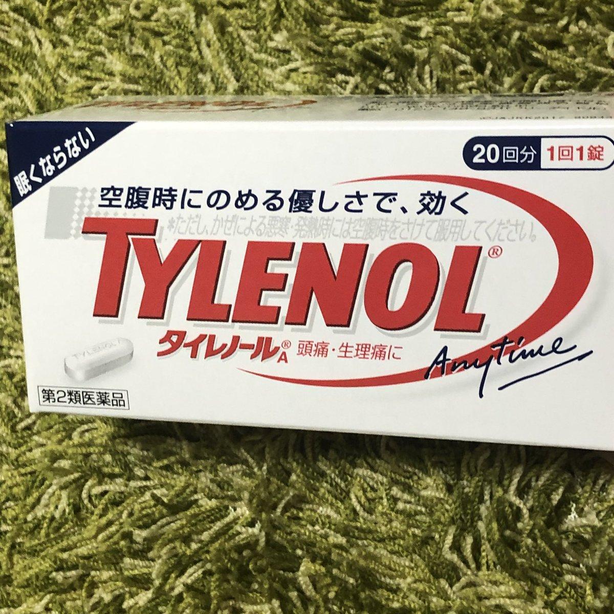 市販 薬 アセト アミノ フェン のみ