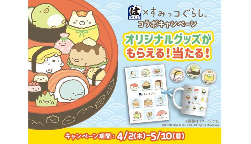 🍣はま寿司×すみっコぐらし🍣4/2(木)よりコラボキャンペーン開催✨オリジナルグッズがもらえたり、当たったり。。。さらに!すみっコたちがお寿司になって店内の卓上やタッチパネルなどに登場しますよ🍣お楽しみに♪くわしくはこちら▽#すみっコ情報