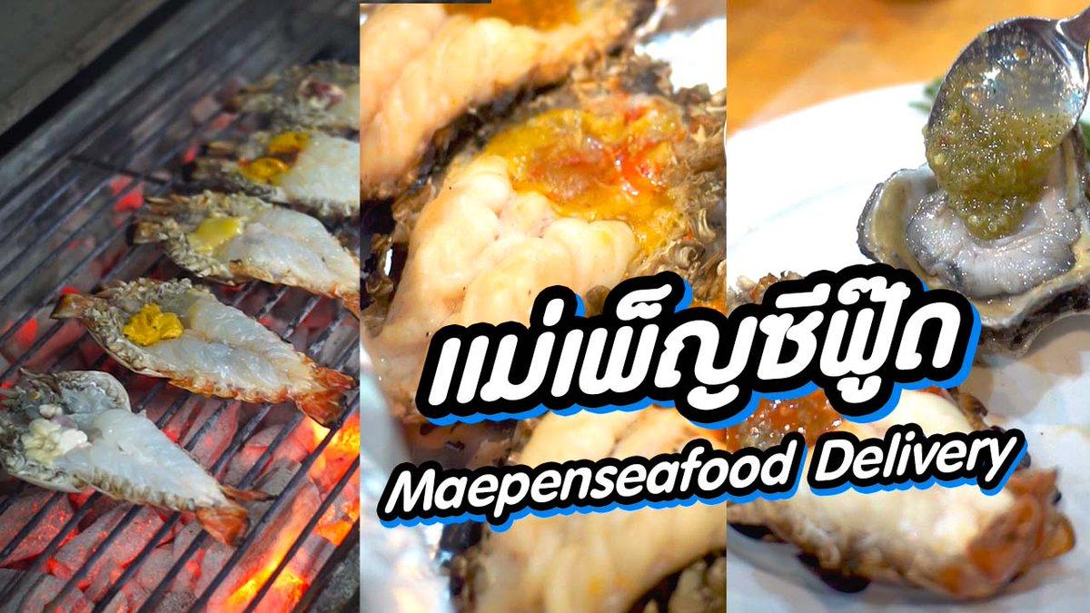 ช่วงกักตัวไม่ต้องกลัวอด !! แม่เพ็ญซีฟู๊ดเขามีบริการเสริฟอาหารทะเลสดๆ  ถึงบ้านแล้ว ไปสั่งกันโลดดดด  รายละเอียดเพิ่มเติม >>> http://www.reviewchiangmai.com/maepenseafood-delivery/…  #reviewchiangmai #รีวิวเชียงใหม่ #อาหารทะเลเชียงใหม่pic.twitter.com/zTi06sosmW