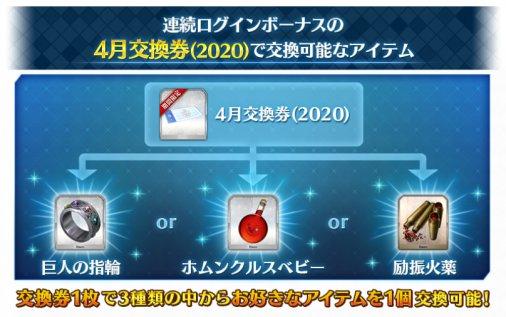 [日GO][情報] 4月份素材兌換券可兌換素材
