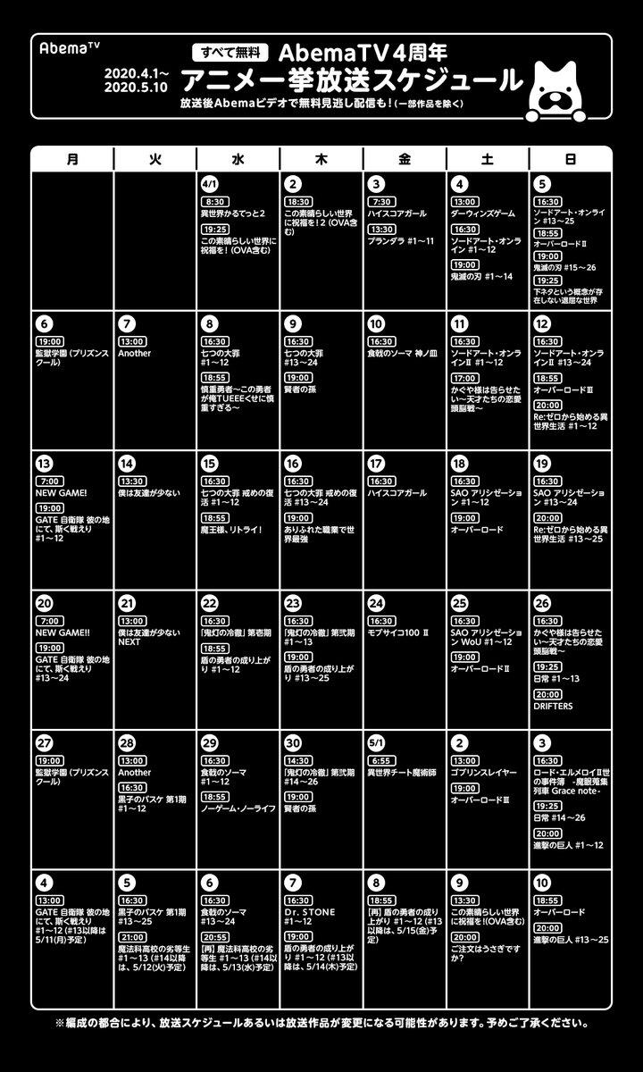 アベマTV4周年記念🙌アニメチャンネル企画 第1弾!📺配信スケジュール発表📺👹4/4,4/5『鬼滅の刃』❤️4/11,4/26『かぐや様は告らせたい~天才たちの恋愛頭脳戦~』