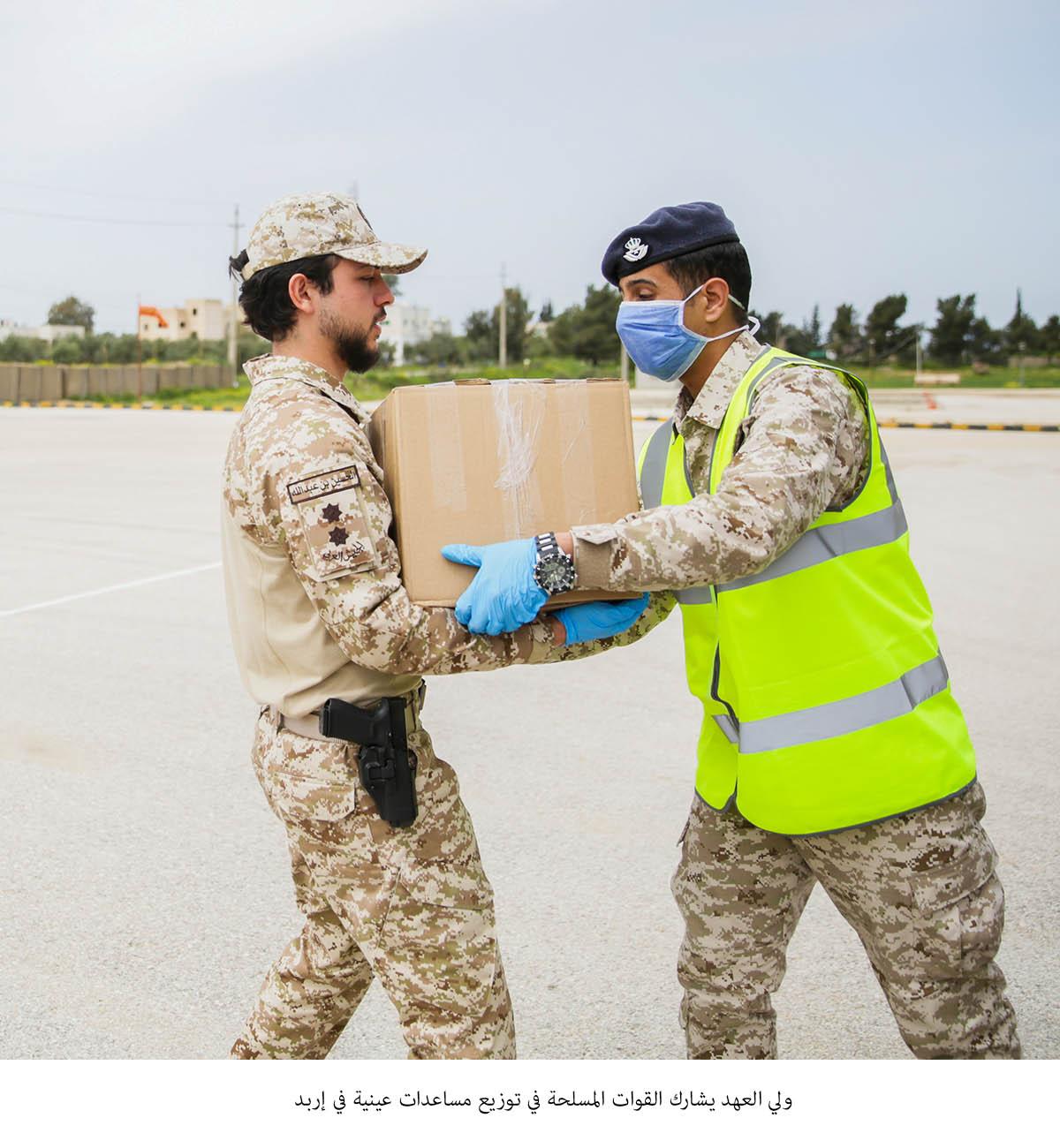 ولي العهد الأردني يشارك القوات المسلحة في توزيع المساعدات