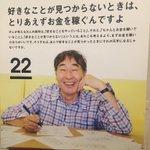 納得…蛭子さんの名言に心打たれる人続出!