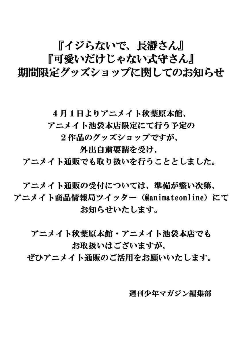 test ツイッターメディア - 『イジらないで、長瀞さん』『可愛いだけじゃない式守さん』期間限定グッズショップに関してのお知らせ全文はツイッターに添付のお知らせ画像、もしくは下記のURLよりブログ記事をご確認ください。https://t.co/FOAyeqTovo https://t.co/0yU3Kja03Z