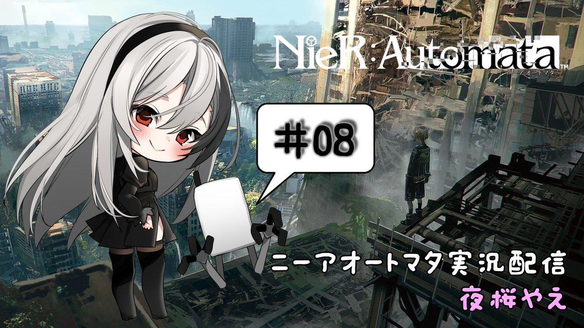 今夜21時からニーアオートマタ配信の待機場所!Bルート攻略中!遊びに来て下さい(✿´ ꒳ ` )#NieR#NieRAutomata #ニーアオートマタ