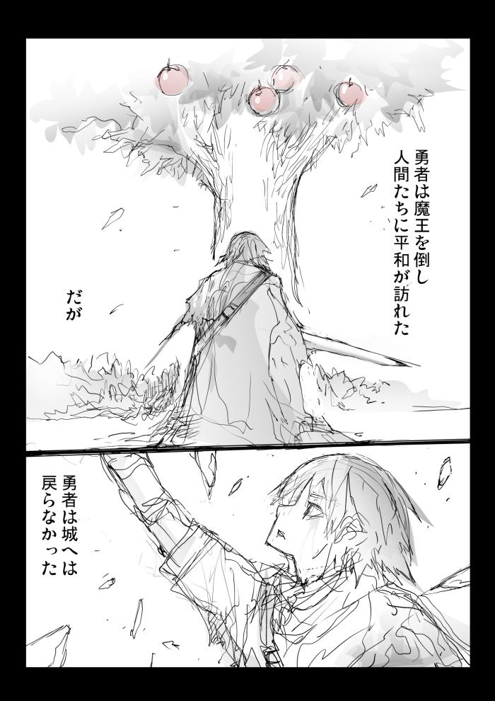 弱虫な勇者と魔物の旅5「まおうはしんのすがたをあらわした!」