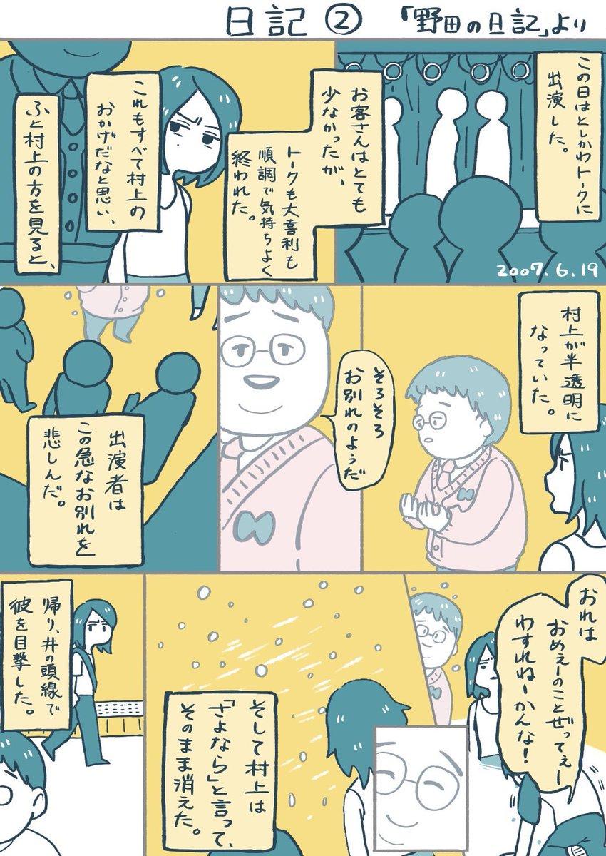 RT @siosio_1106: マヂラブの野田クリが魔法のiらんどで書いてた「野田の日記」が好き過ぎて昔つくった内容描き起こし漫画4本 https://t.co/uW1Kl6knKu