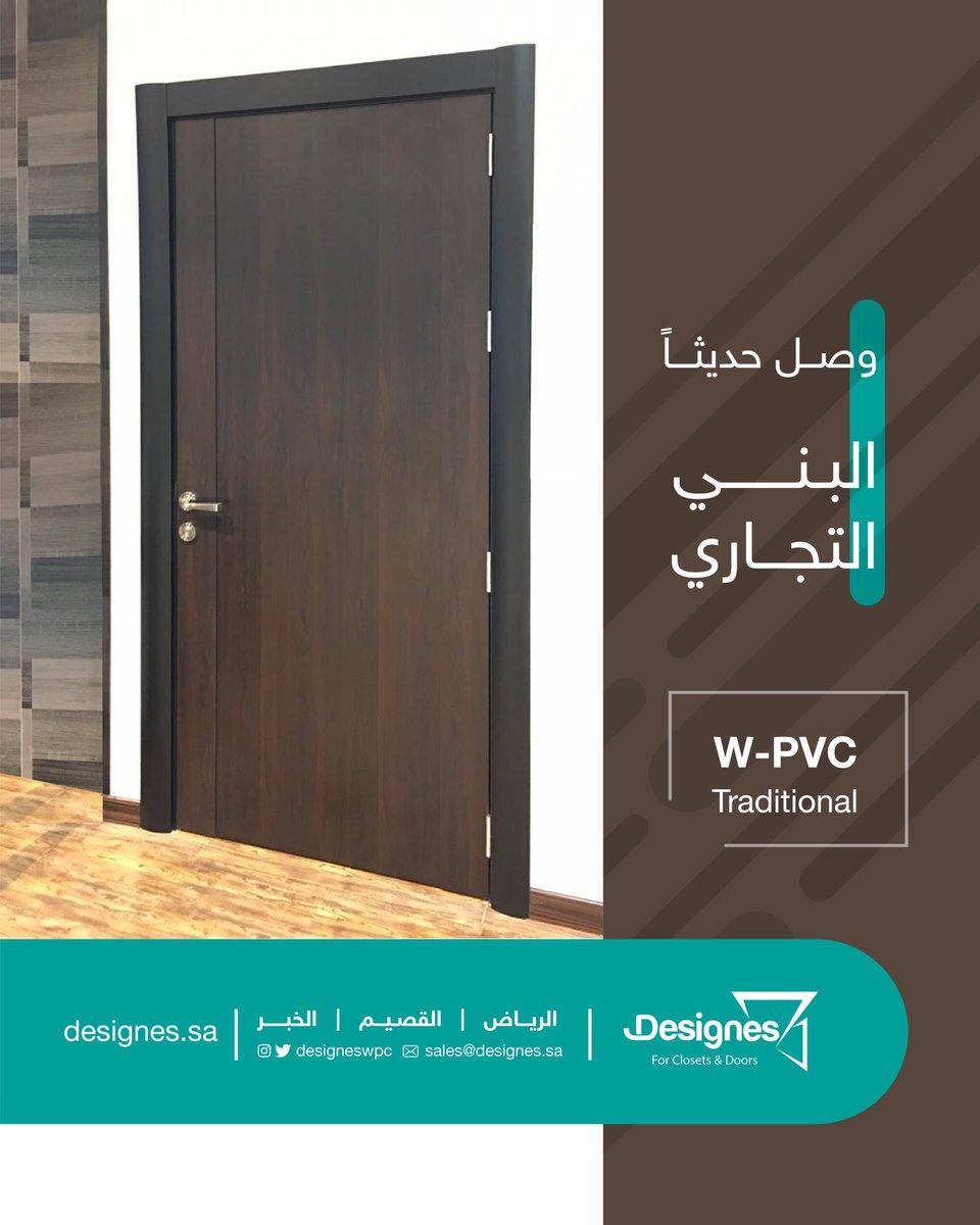 ابواب Wpc الرياض