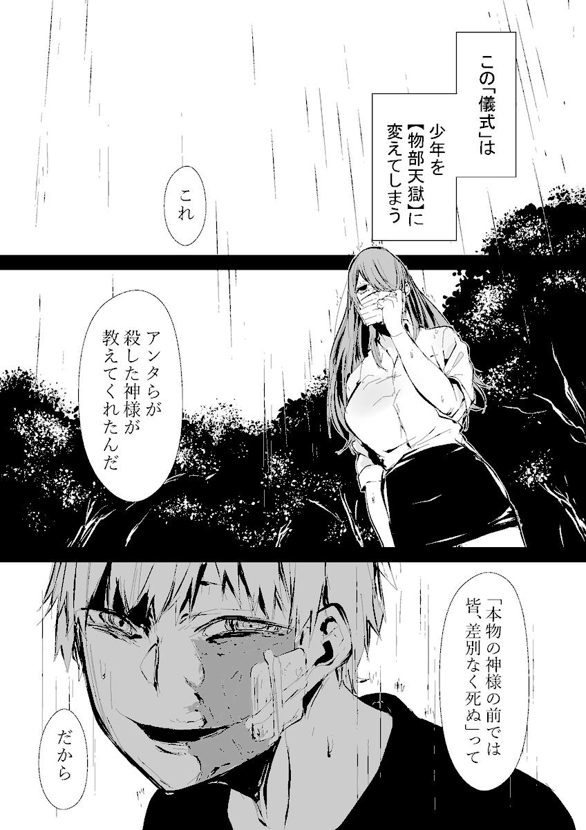 オリジナル漫画 【神様】遂