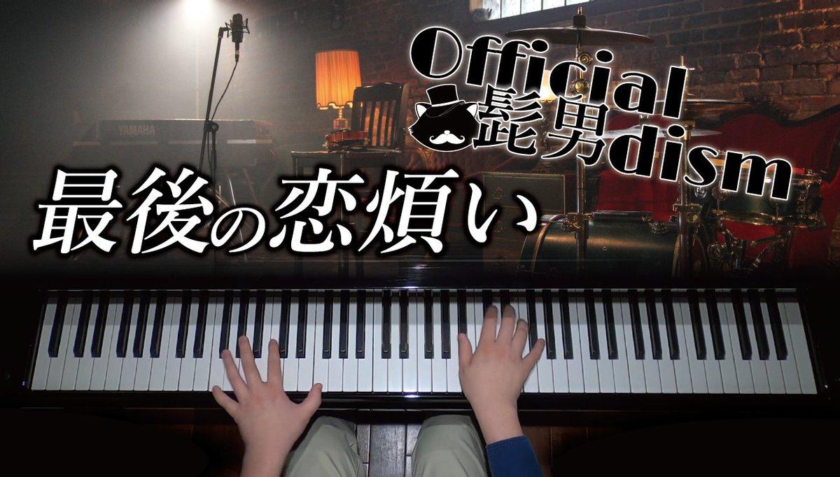Official髭男dismの「最後の恋煩い」ホーンセクションが活躍するかっこいいこの曲。ヒゲダンの曲はどれもリズムが複雑ですが弾きごたえがあってとても楽しい!#ピアノ #弾いてみた #ヒゲダン #Official髭男dism #髭男 #あと3回 #あと3回君に会える