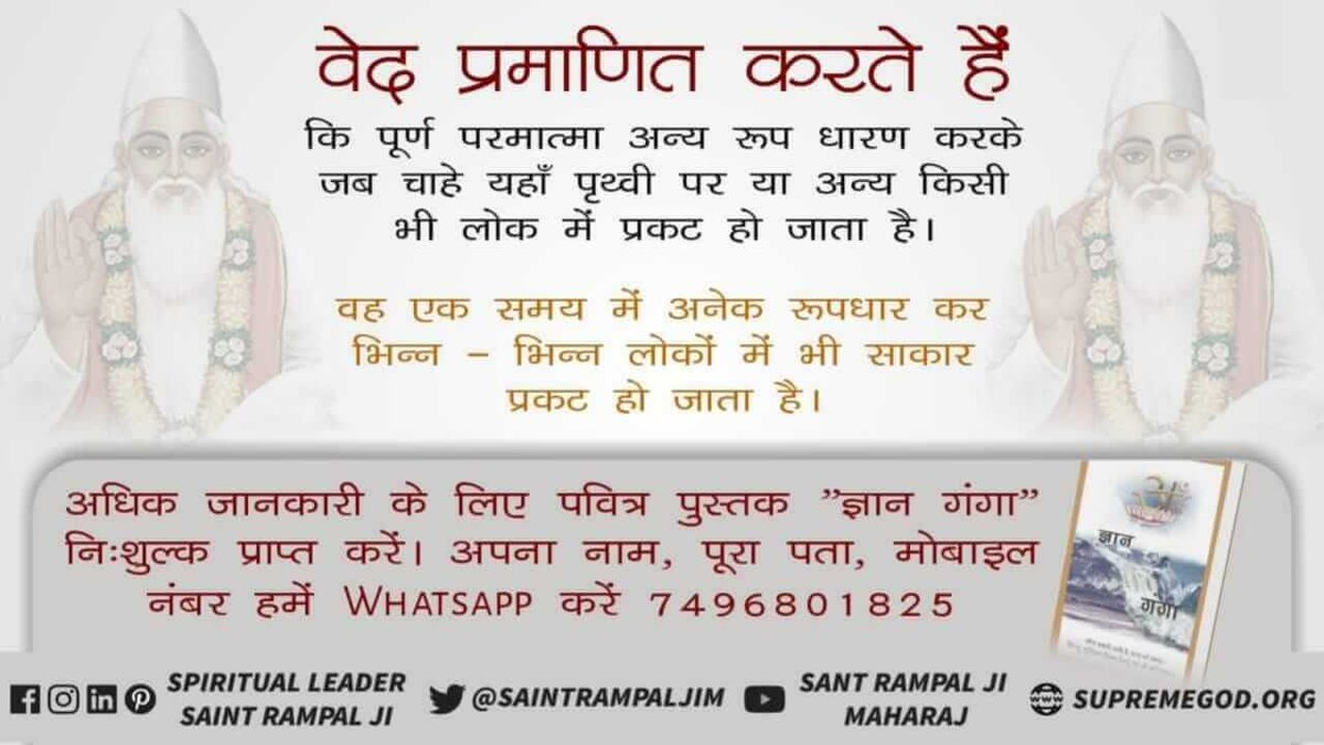 #Who_Is_RealGod In this Mantra, it has also been made clear that the name of that God, who has done all the Creation, is KavirDev (God Kabir). pic.twitter.com/ZUFdmNbPyN