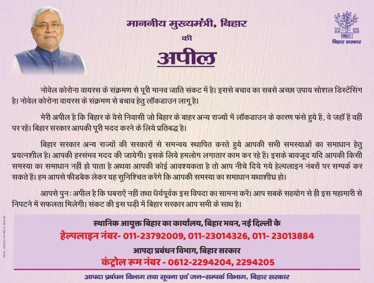 मुख्यमंत्री @NitishKumar की अपील