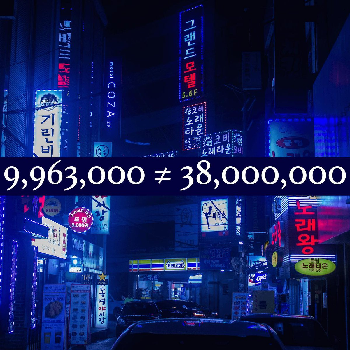 Thing I learned today: 9,963,000 ≠ 38,000,000 #coronavirus #seoul pic.twitter.com/SlnkDx4fZC