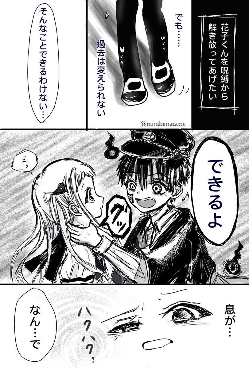 くん 漫画 花子