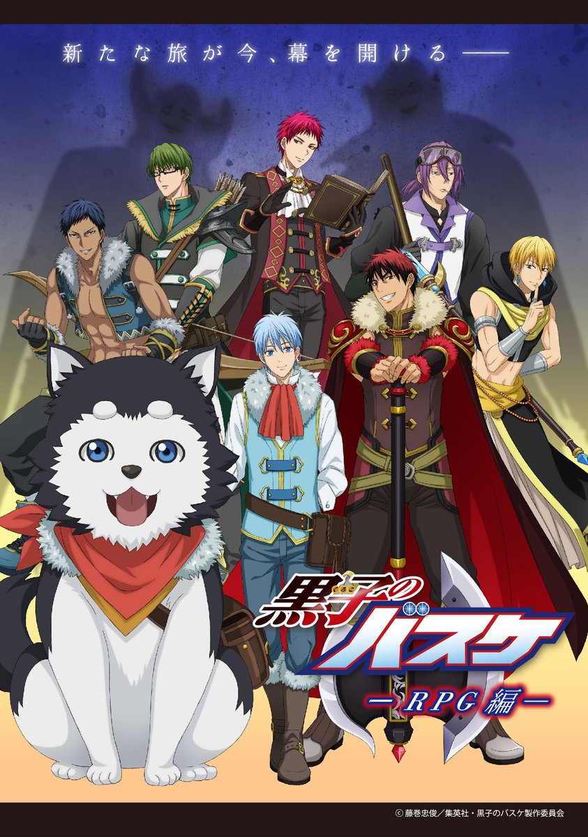 「黒子のバスケ」RPG編始動!新たな旅が今、幕を開ける――#kurobas#戦う前に仲間割れしそうな魔王たち#エイプリルフール