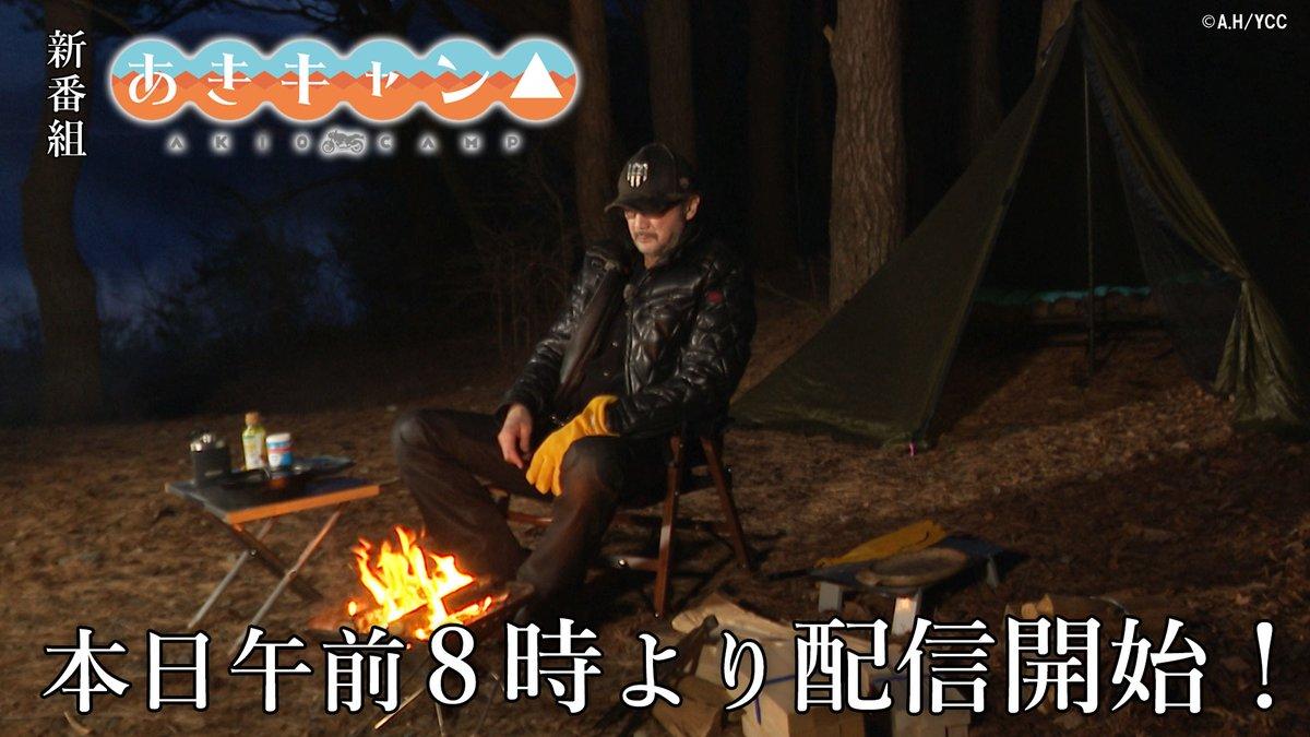 焚き火は男の特等席だ。「ゆるキャン△」シリーズの新番組「あきキャン△」制作決定。#ゆるキャン #あきキャン #大塚明夫 #キャンプ