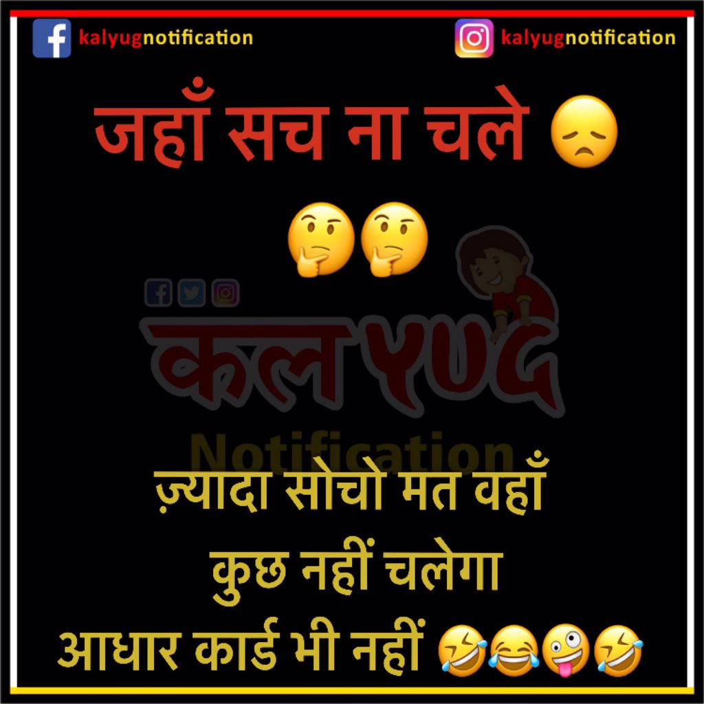 Follow for laughing dose daily . #jokes #dailyjokes #newjokes #jokesoftheday #memes #meme #memesofinstagram #memesoftheday #dailymemes #truth #funnyjokes #funnymemes #funnymemesdaily #kalyugnotification #newmemes #newjokes #follow #laughingmedicinepic.twitter.com/s09IS6VsMa