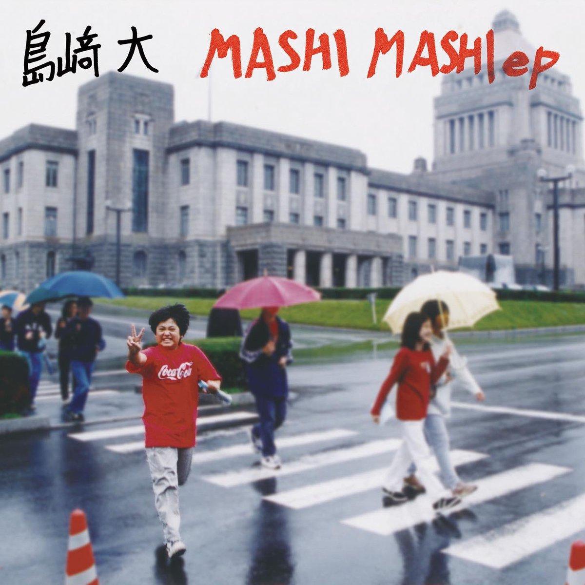 4月1日 水曜日リリースされました!Apple Musicspotifyお聴き下さい!他の音楽サイトからも是非!MASHI MASHI EP1、マシマシ2、塚本のひろちゃん3、SAMA-4、ベランダ