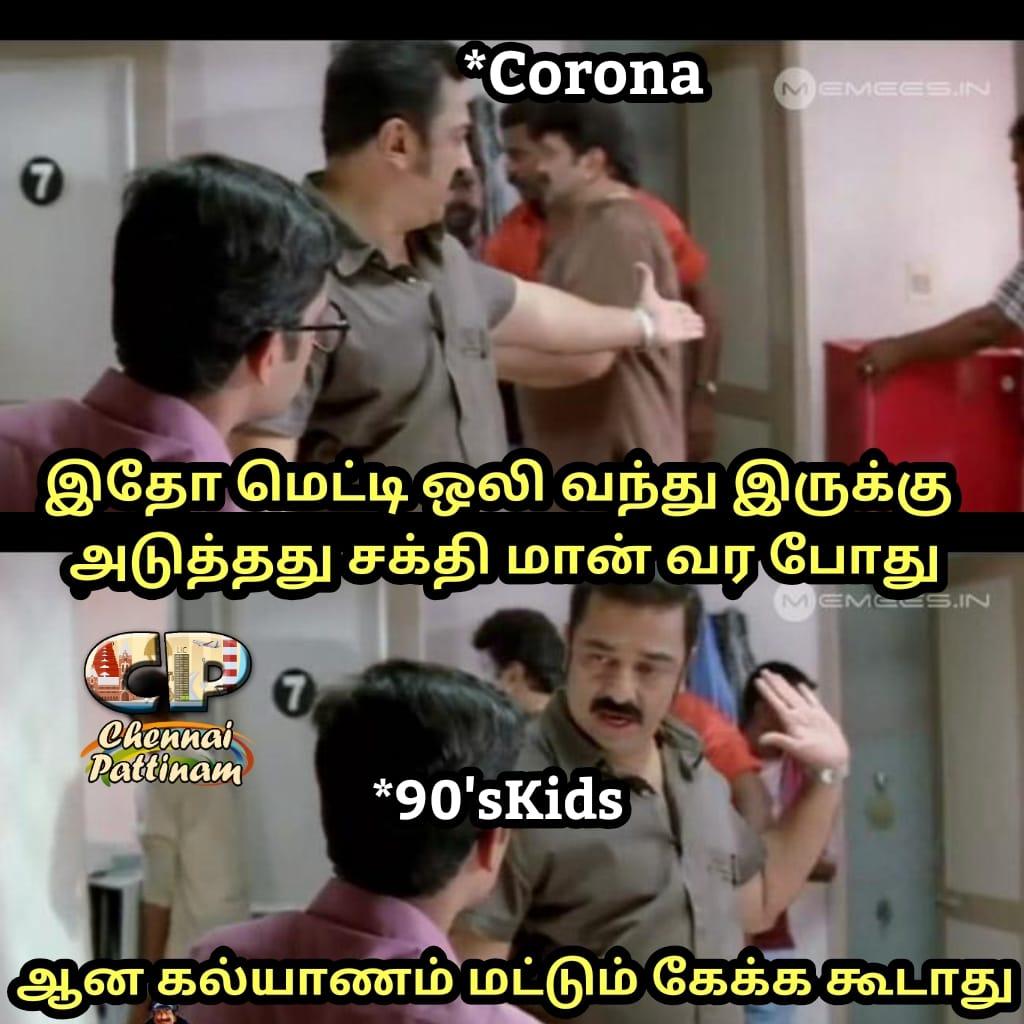 இப்படி விடாம அடிச்சா எப்படி டா. நாங்க  90's kids பாவம் டா.  #90skids #tamilmemes #TamilMemeNation #TamilNadulockdown  Credits: Chennai Pattinam.pic.twitter.com/g8KQgfIVZn