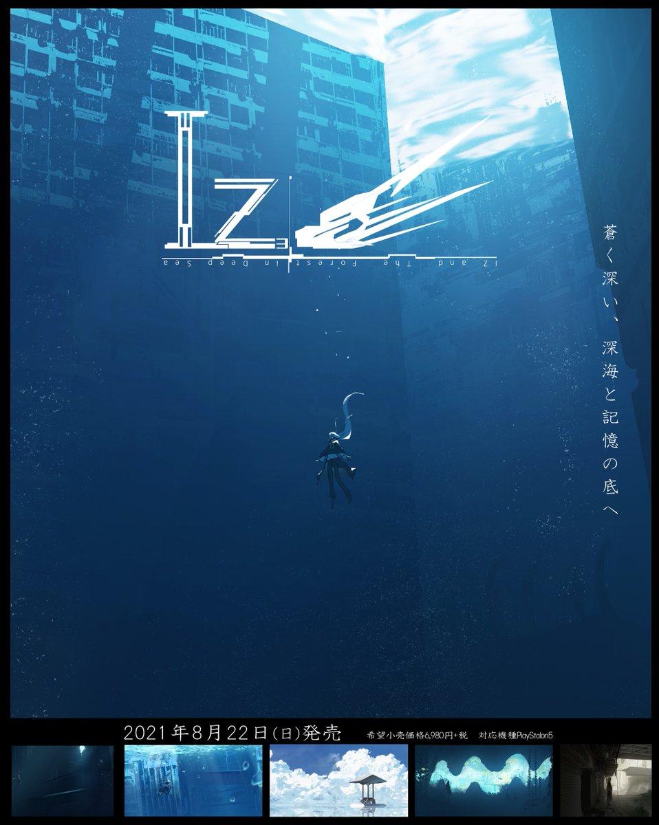 海の中に沈んだ廃墟を気の向くままに探索するゲームが出ます。