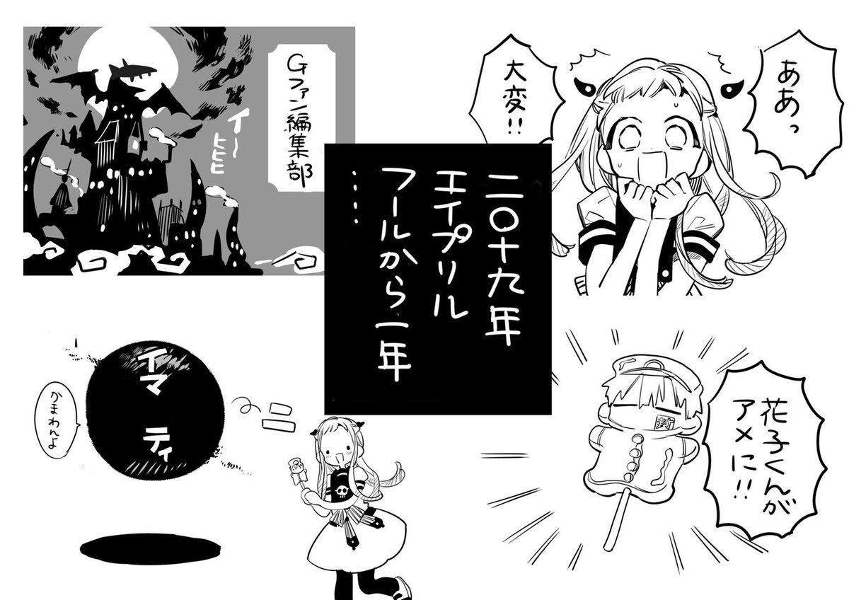 Twitter あいだ いろ 「地縛少年花子くん」15巻、特装版にあいだいろ描き下ろしイラストのアクキーセット(コミックナタリー)