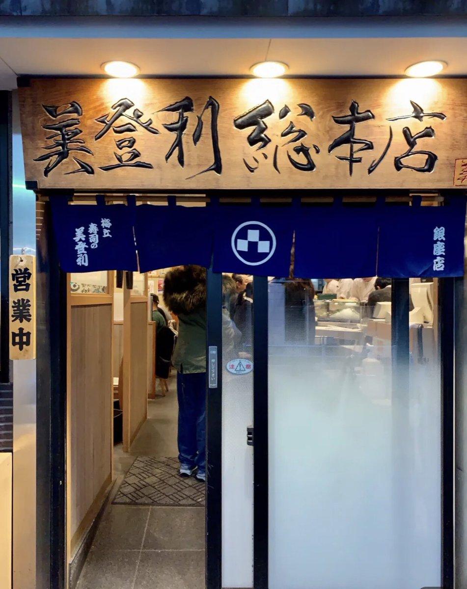 The best sushi restaurant in Tokyo. #japanesefood #sushi #lovejapan #lovetokyo #tokyo2020 #foodie #japanesecuisine #sushilovers #lovesishipic.twitter.com/ihwWrlP8zo