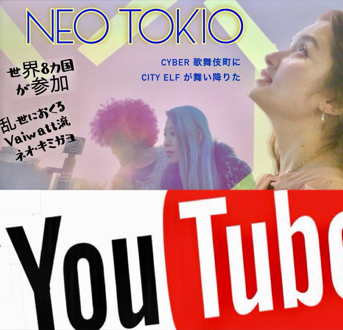 #Vaiwatt 新曲解禁  首都封鎖前  乱世に贈る Vaiwatt流 ネオ・キミガヨ  【 NEO TOKIO 】 Tokyo Tourism  ➡︎ http://youtu.be/y_s-8H_7ei0  #nippon #cyberjapan  #japananime #kabukicho #歌舞伎町 #shinjuku  #kawaii #jrock  #cosplay #東京ロックダウン #tokyo2021 #tokyotourism #君が代pic.twitter.com/d4AxoCsOYW