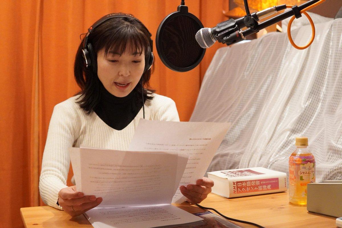 今回ナレーターを務めるのは #ながら日経 月曜パーソナリティの外村倫子さん。キャリアコンサルタント、キャリアや社会人研修の講師をはじめナレーターやMCとして活躍しています。「橋田先生だったらどういう視点で物事を捉えるかを意識して朗読した」そうです。#私の履歴書