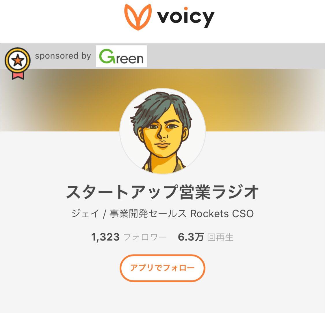 4月から転職サイト「Green」さんが、スタートアップ営業ラジオのスポンサーに🎉 🎉 🎉まさか、スポンサーがつくとは。ほんっとに、リスナーのみなさまのおかげ。シェアやコメント有難いです。引き続き、共に楽しんでいきましょう!新ロゴでステッカー作ります🙌
