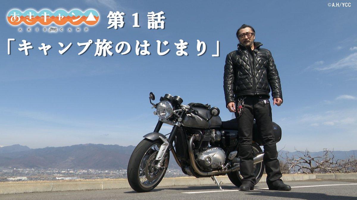 /男の旅はバイクで決まり!?\「あきキャン△」第1話公開!第2話は正午公開予定!#ゆるキャン #あきキャン #大塚明夫#キャンプ #バイク