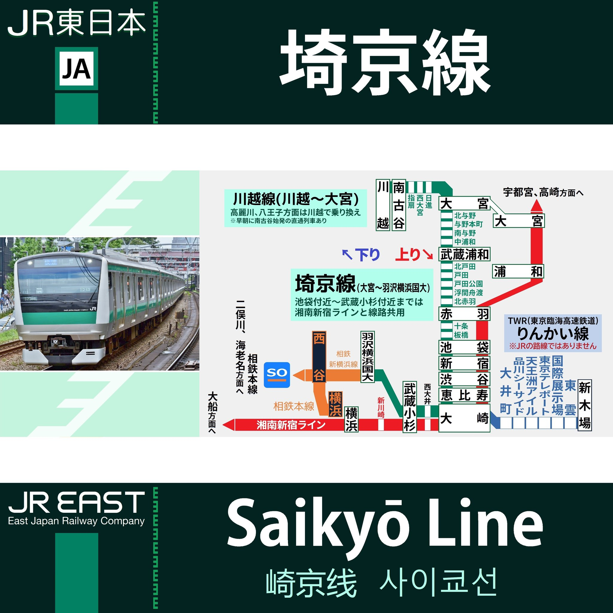 画像,◆埼京線❌運転見合わせ《8:13現在》7:55頃、赤羽駅で車両に人が接触のため、大宮~大崎駅間の運転を見合わせています https://t.co/tIEEFux…