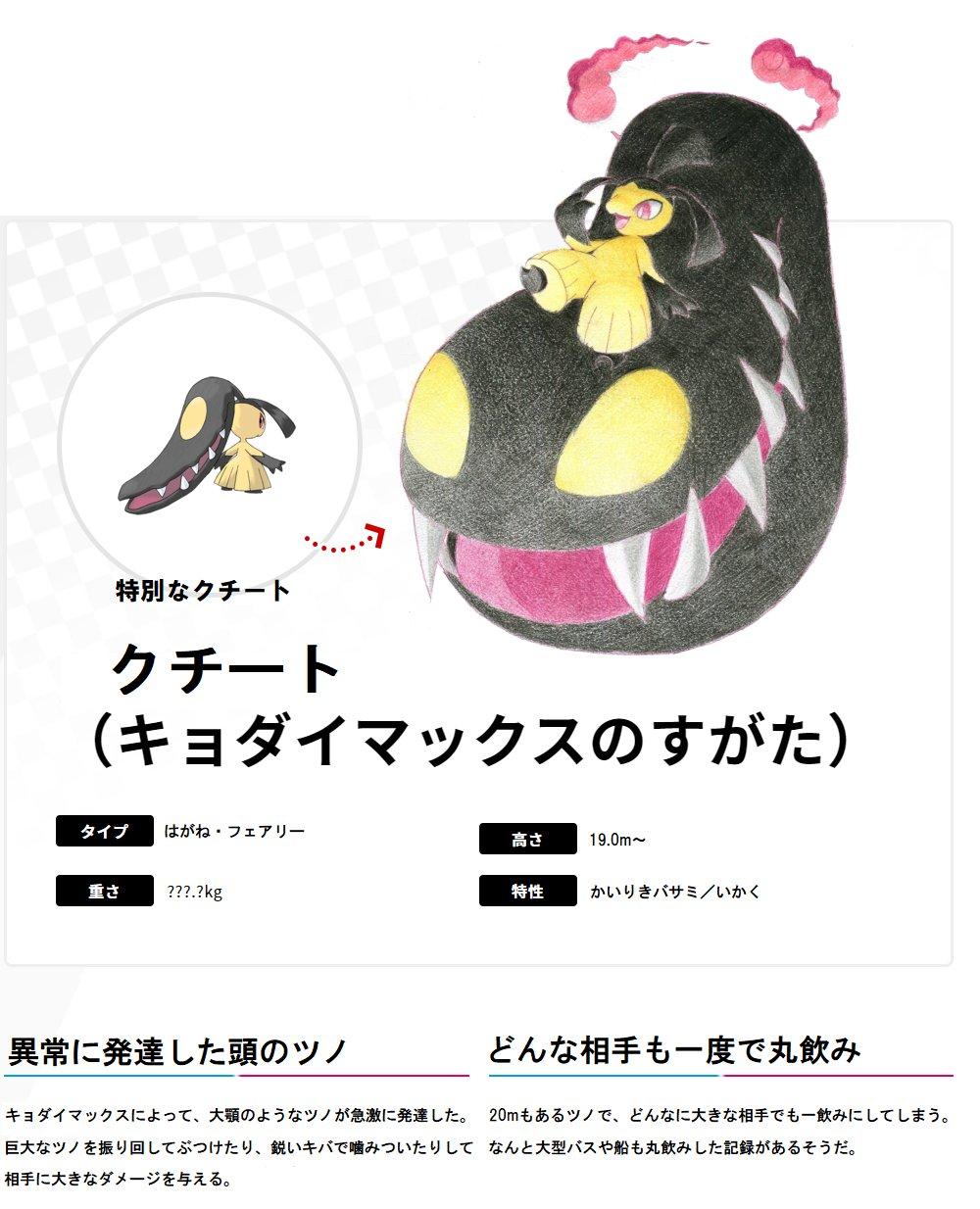 剣 クチート ポケモン 盾
