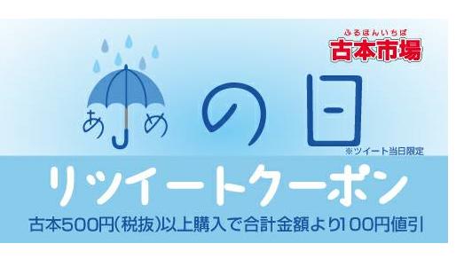 遅くなりました。 当店限定。 お一人様1回限り有効です。 雨が降ってなくても本日中は有効です。 #寝屋川 #古本市場pic.twitter.com/pct2mJOe48